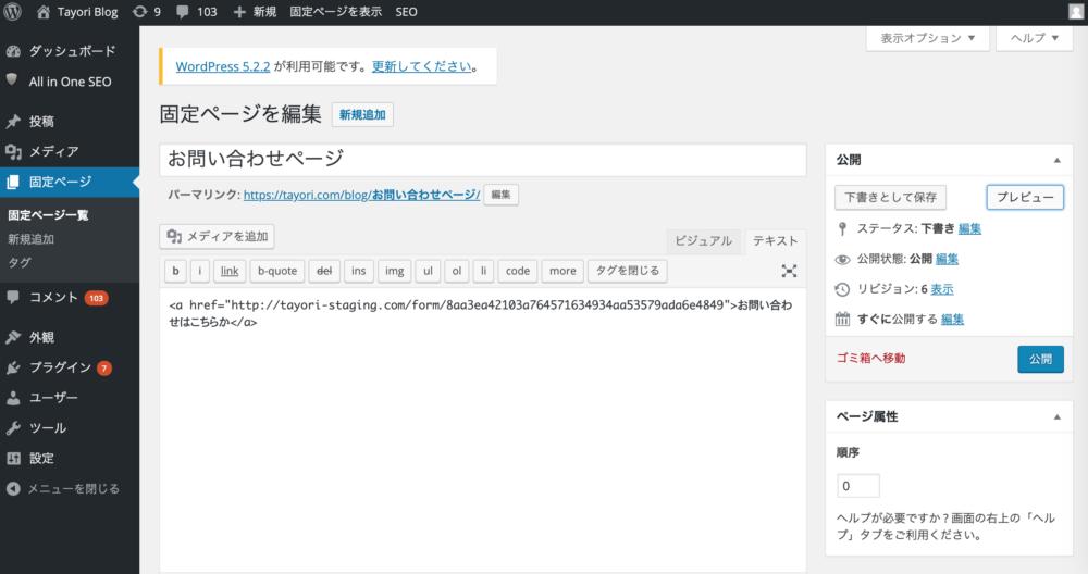 Tayori_リンク_設置4