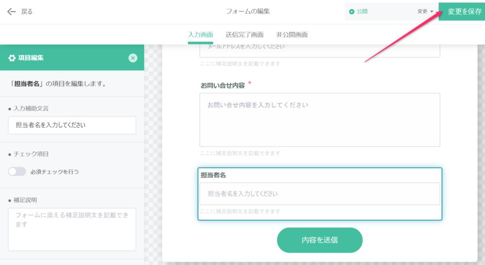 フォームの作成・編集方法_07