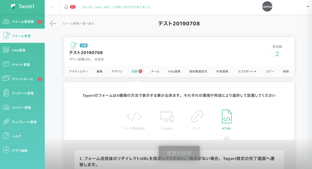 Tayori_html_設置