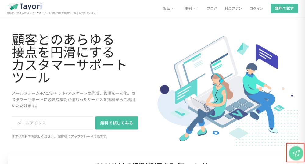 Tayori_コード_表示