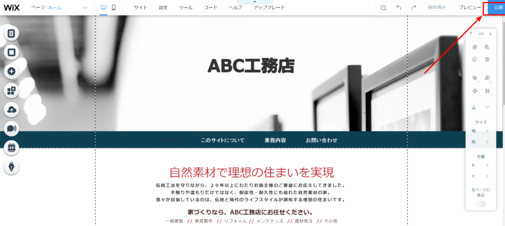 Wix ホームページエディタ 公開