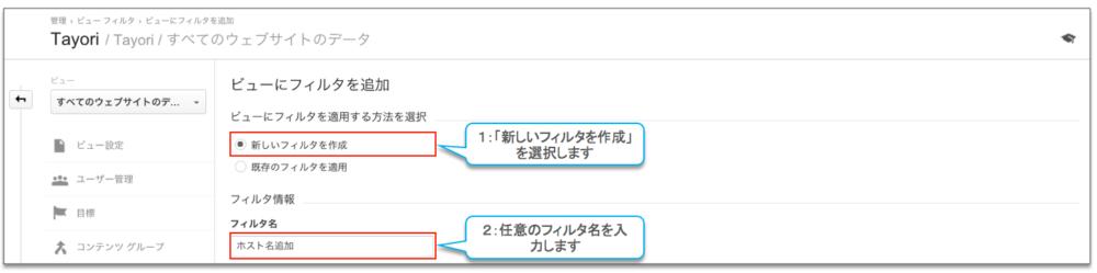 tayori_URI_filter