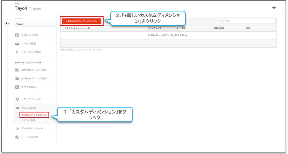 tayori_custom_dimension