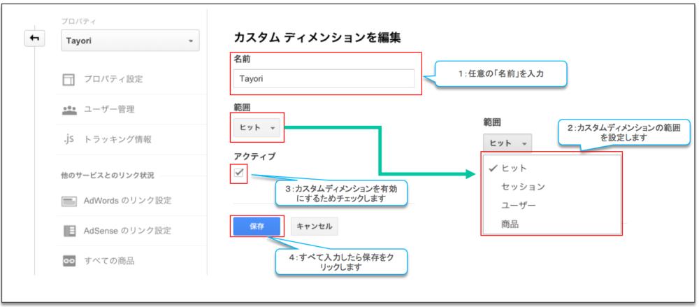 tayori_custom_dimension3
