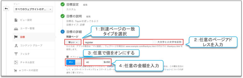 tayori_goal3_11
