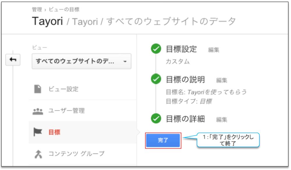 tayori_goal4_11