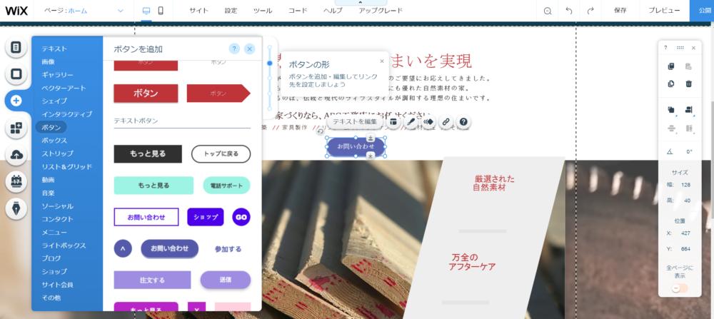 Wix ホームページエディタ ボタン