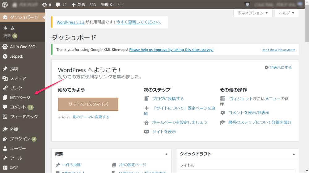 HTMLコードをWordpressに埋め込む方法_01