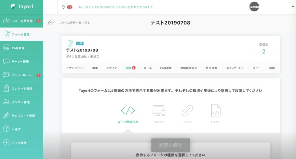 Tayori_コード_設置方法選択