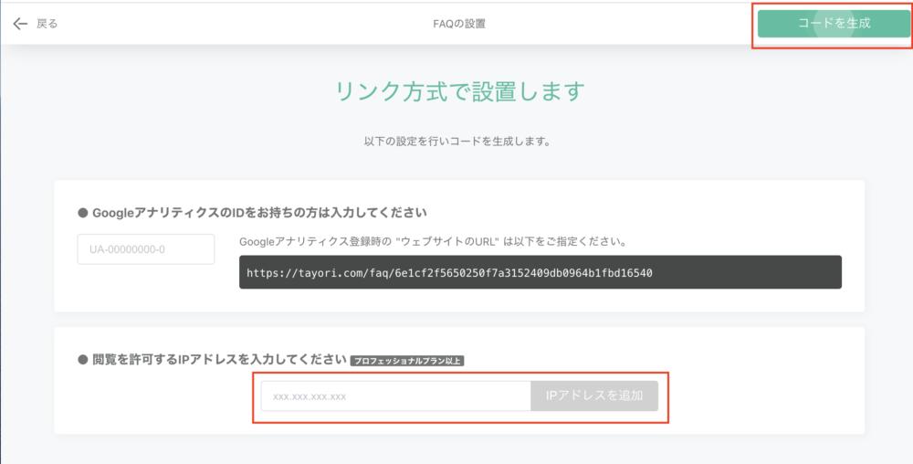IP制限-4