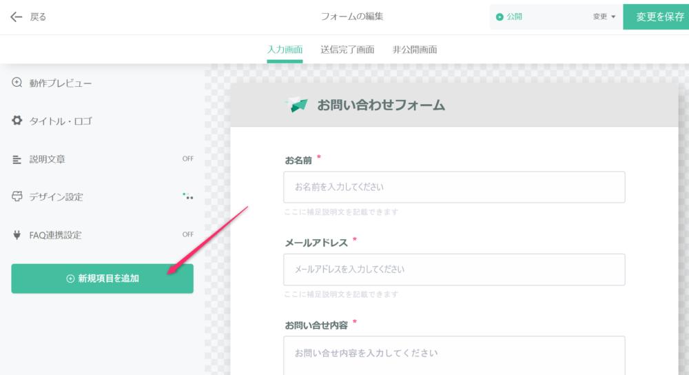 フォームの作成・編集方法_04