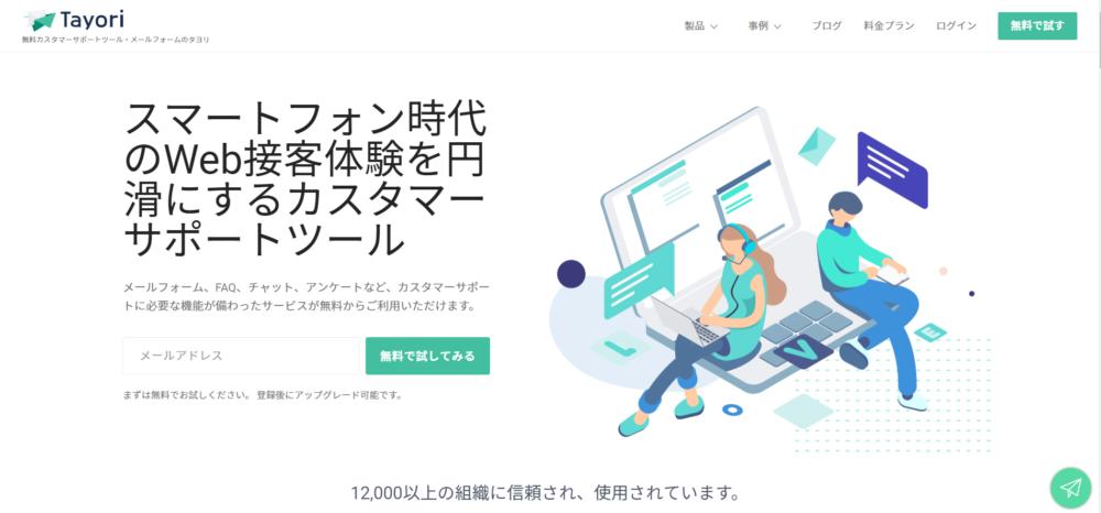 無料カスタマーサポートツール・メールフォームのタヨリ