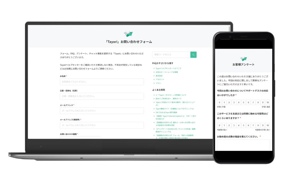 Tayoriのお問い合わせフォームとアンケート