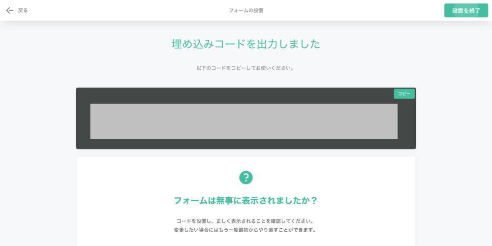 8.ボタン形式、埋め込みコードの出力