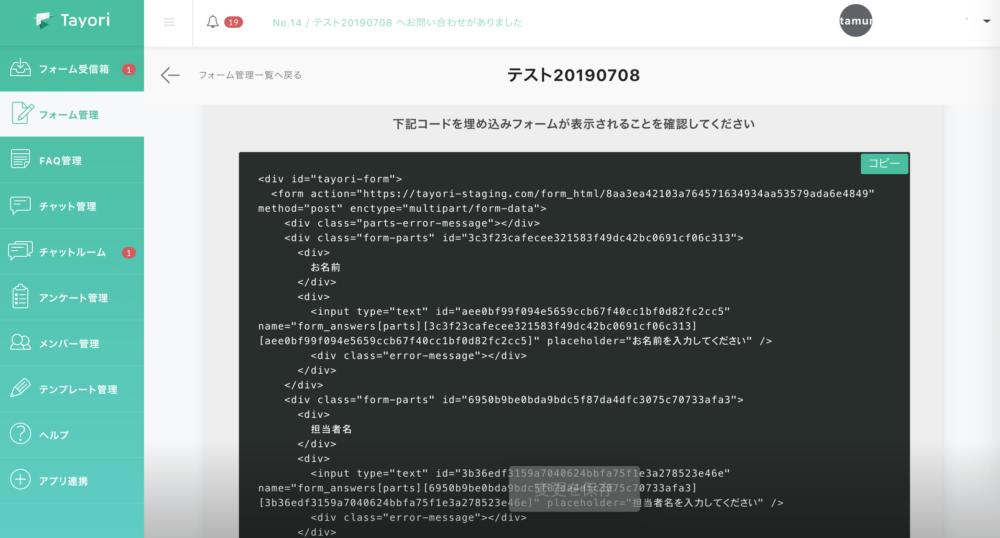 Tayori_HTML_設定3