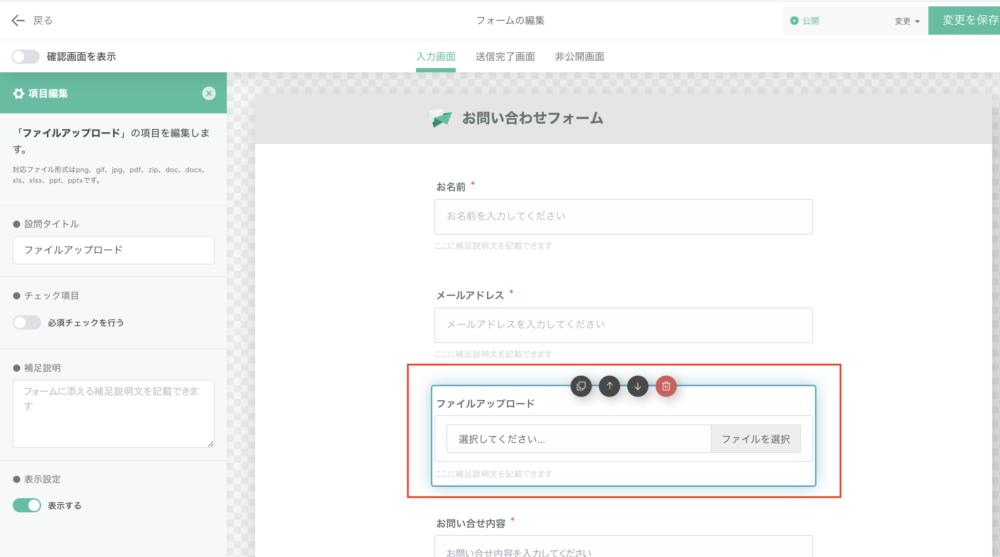 添付ファイル-3