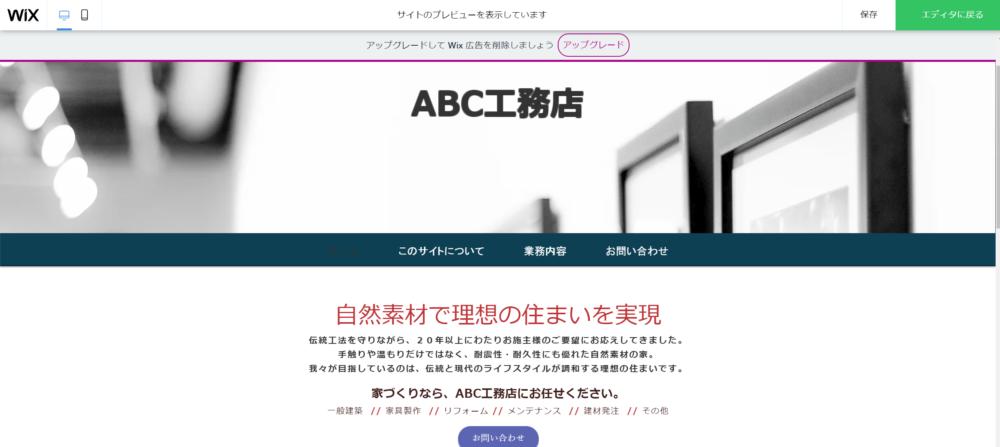 Wix ホームページエディタ プレビュー