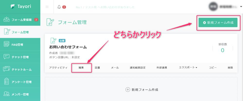 フォームの作成・編集方法_01