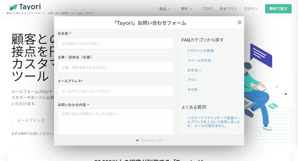 Tayori_コード_表示2