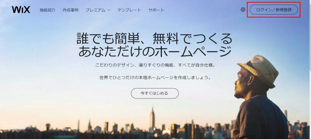 ホームページ作成 無料ホームページの作り方 WIX