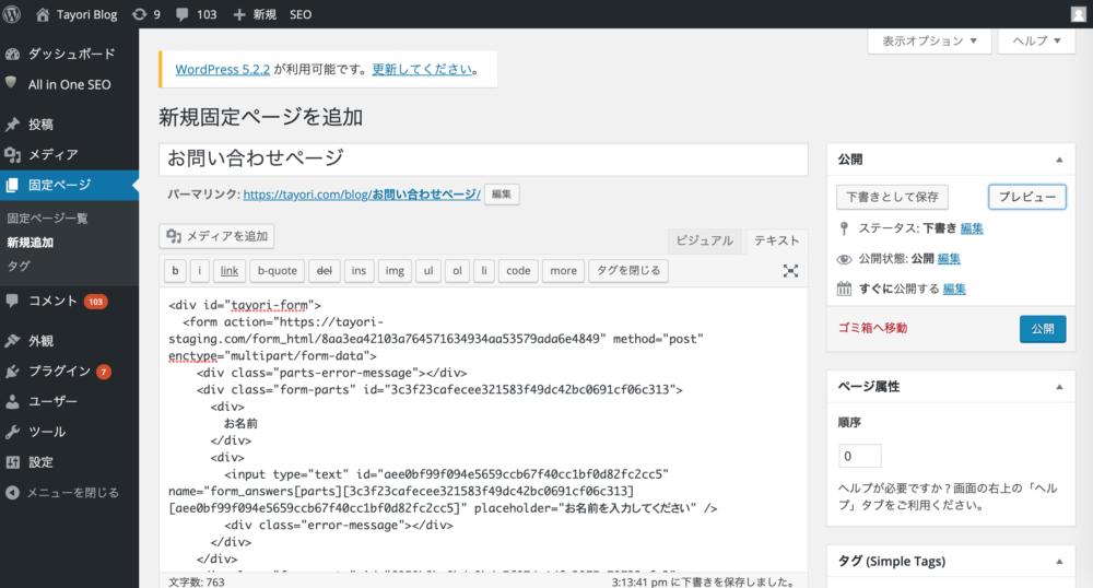 Tayori_HTML_設置4