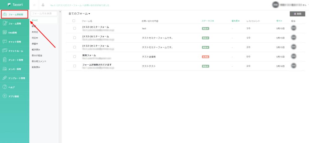 フォーム受信箱 Tayori 1
