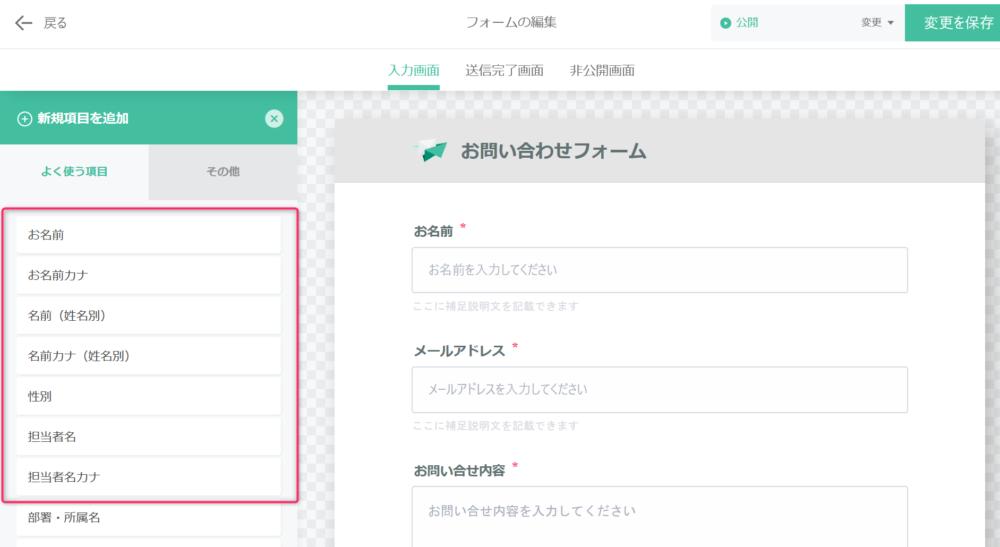 フォームの作成・編集方法_05