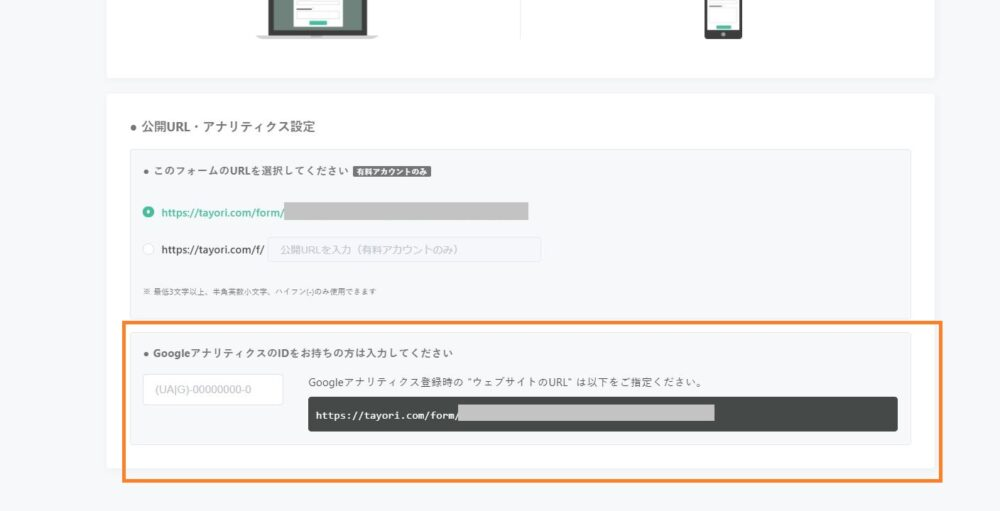 Tayoriのフォーム Googleアナリティクス