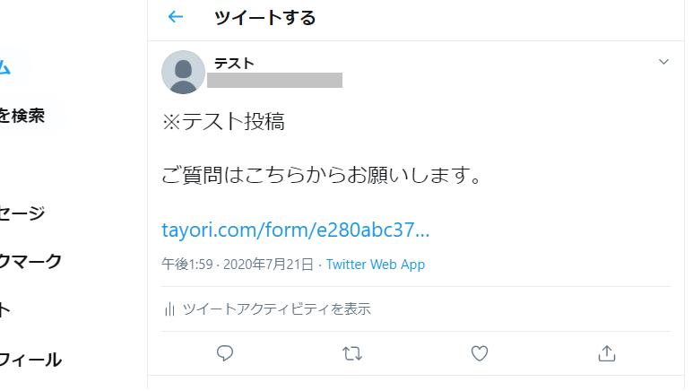 SNS(Twitter)での投稿例