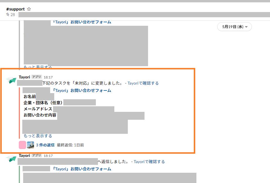 TayoriのフォームのSlack連携