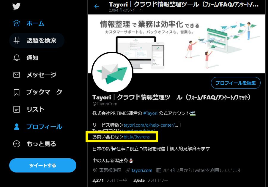 TayoriのTwitterプロフィール画面