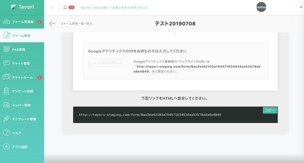 Tayori_リンク_設定1