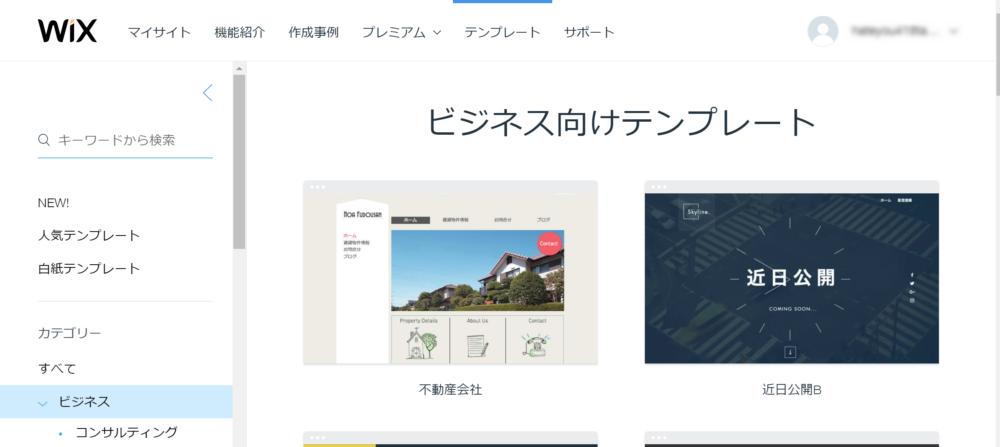 ビジネス HTML ホームページ テンプレート Wix