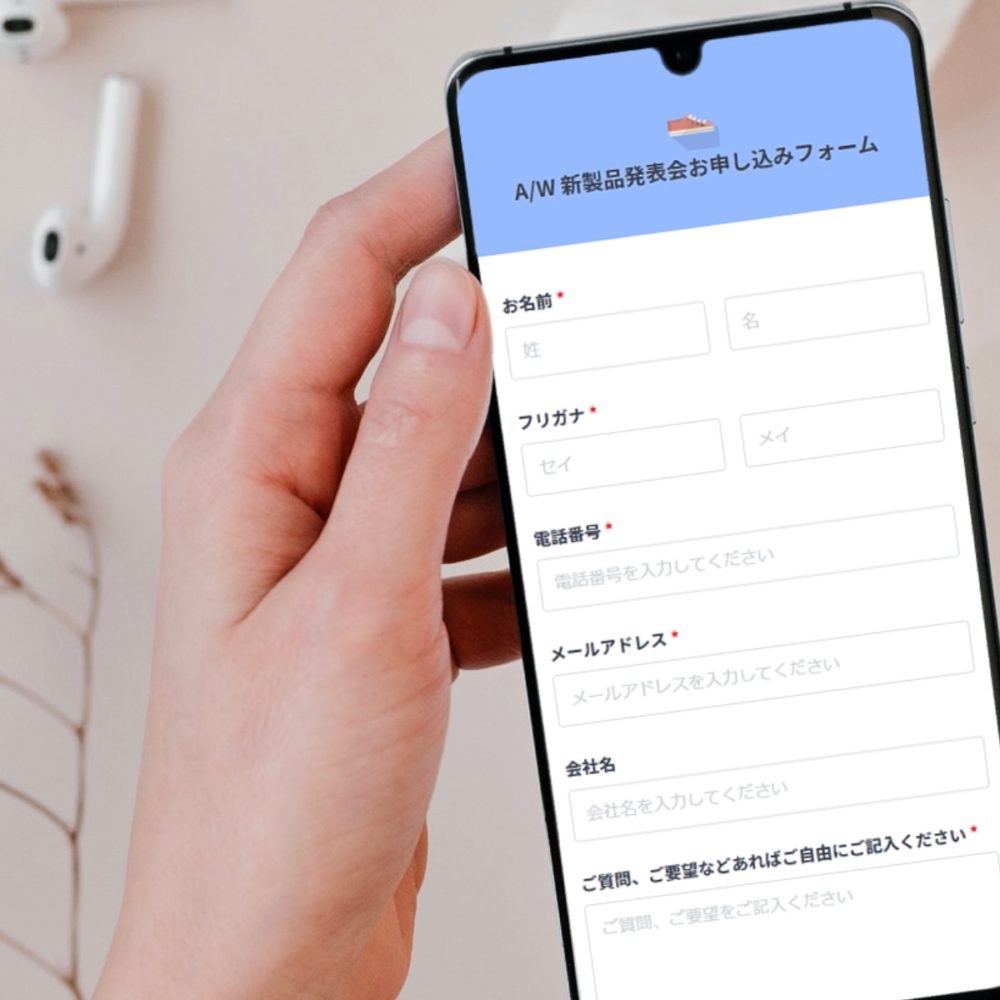 Tayoriのイベント申し込みフォーム