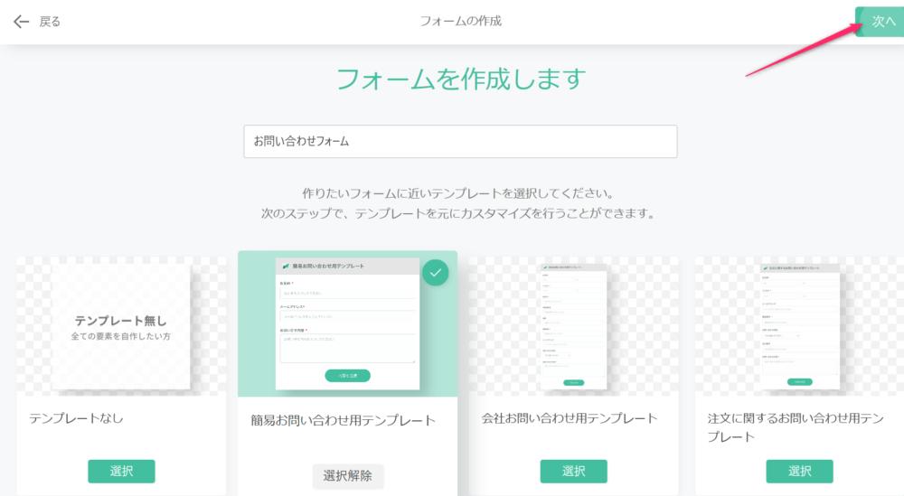 フォームの作成・編集方法_02