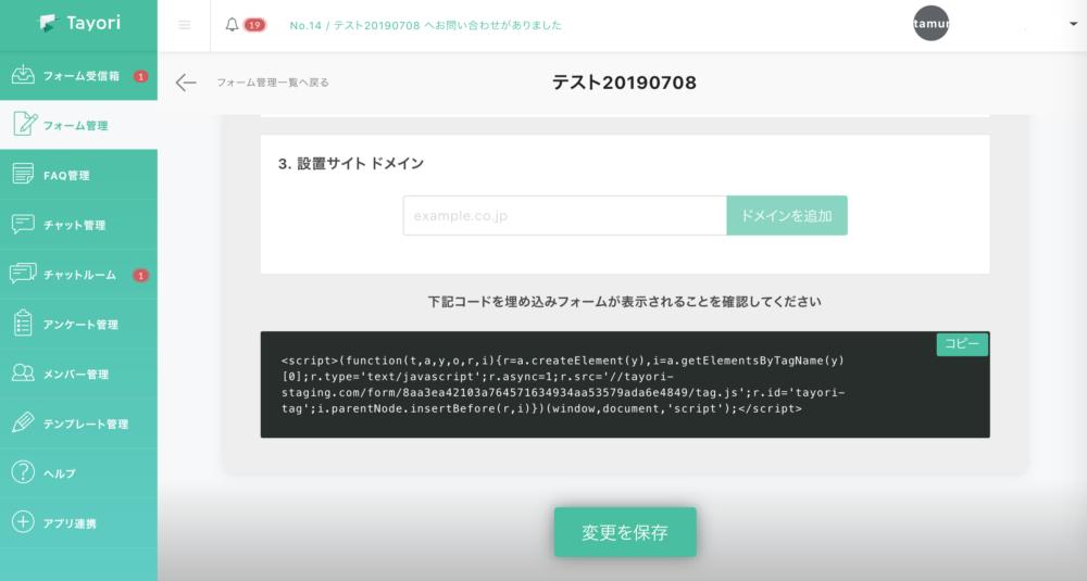 Tayori_コード_設定3