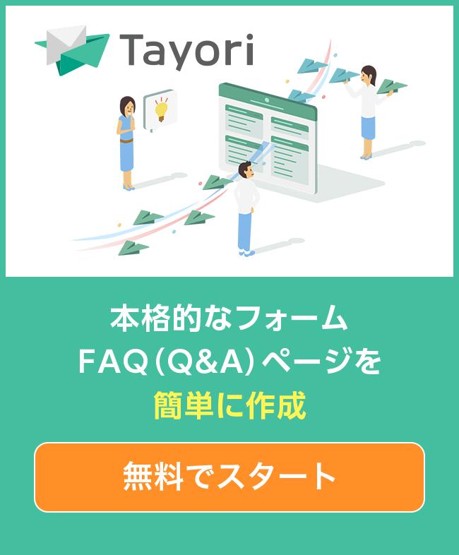 Tayori 本格的なフォーム、FAQ(Q&A)ページを簡単に作成 無料でスタート