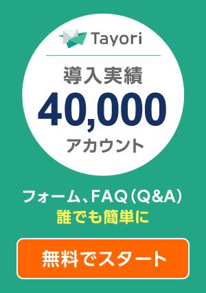 Tayori 導入実績40,000アカウント フォーム、FAQ(Q&A)誰でも簡単に 無料でスタート