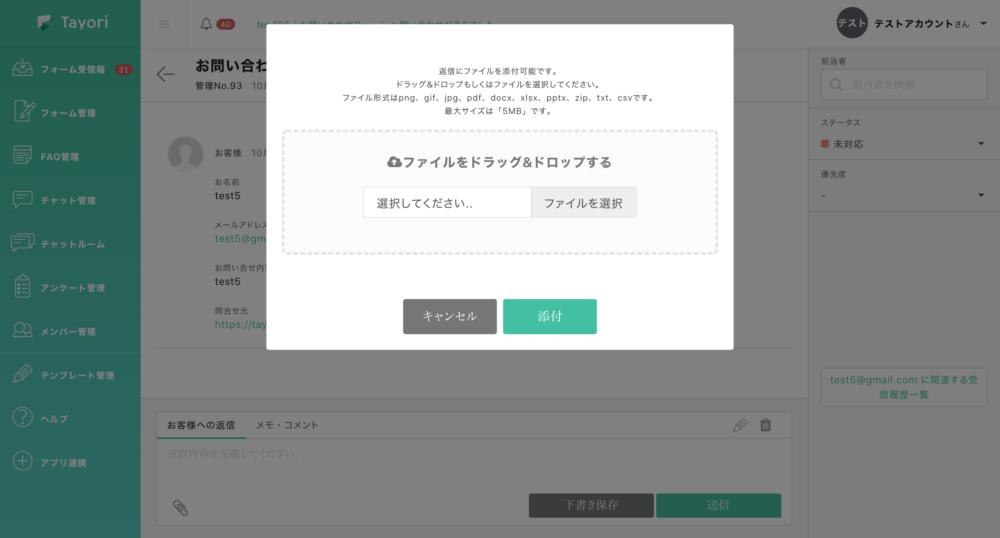 添付ファイル管理画面