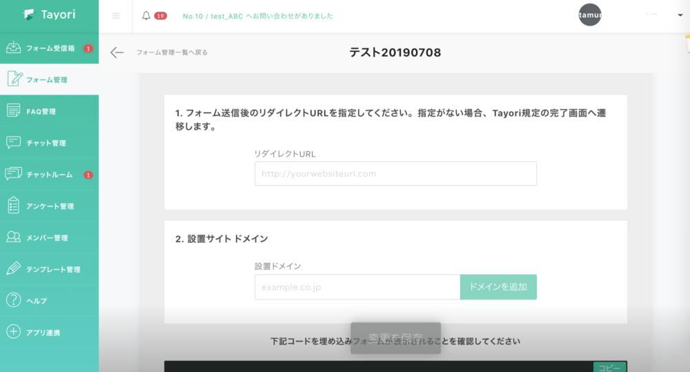 Tayori_HTML_設定2