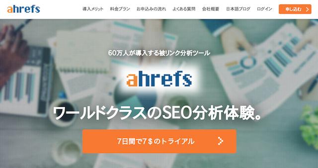 Ahrefsのサービス画面