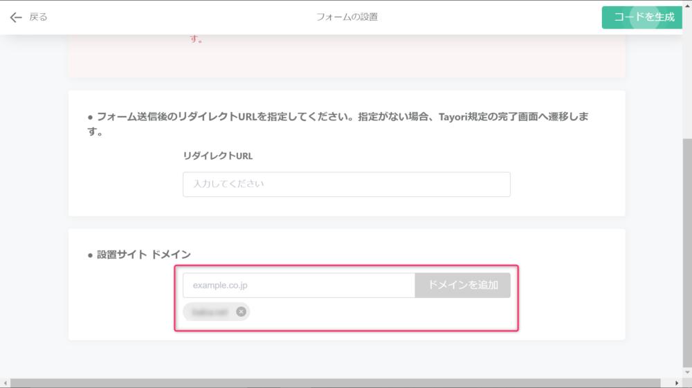 HTMLコードの生成方法_03