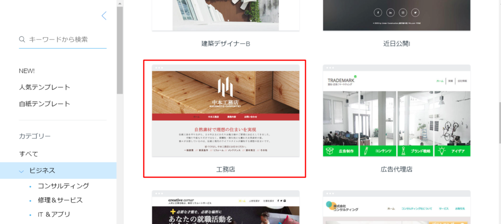 ビジネス HTML ホームページ テンプレート Wix 2