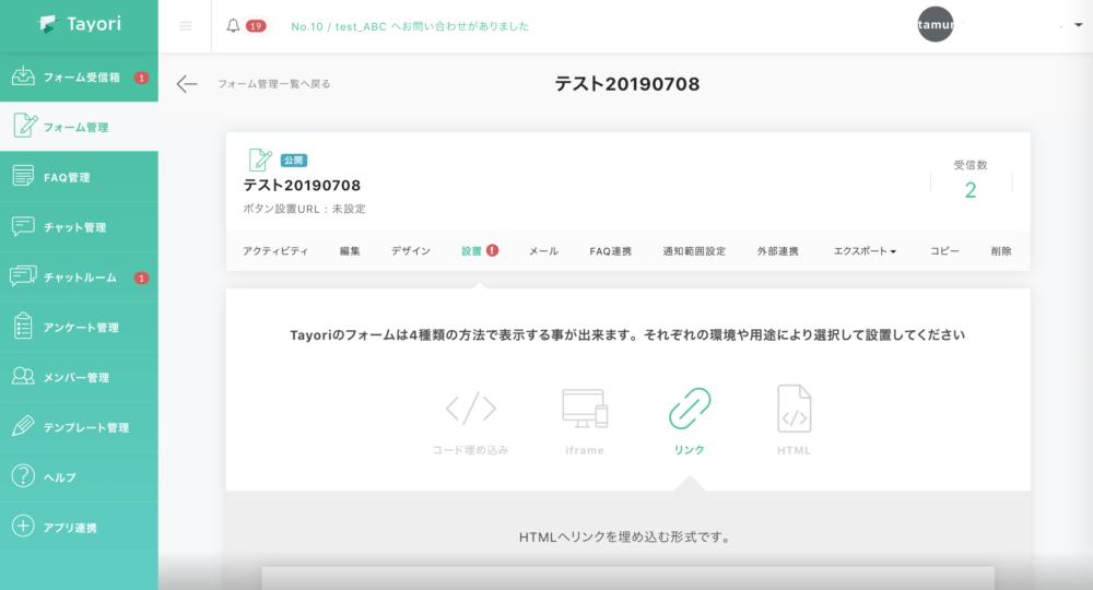 Tayori_リンク_設置方法選択