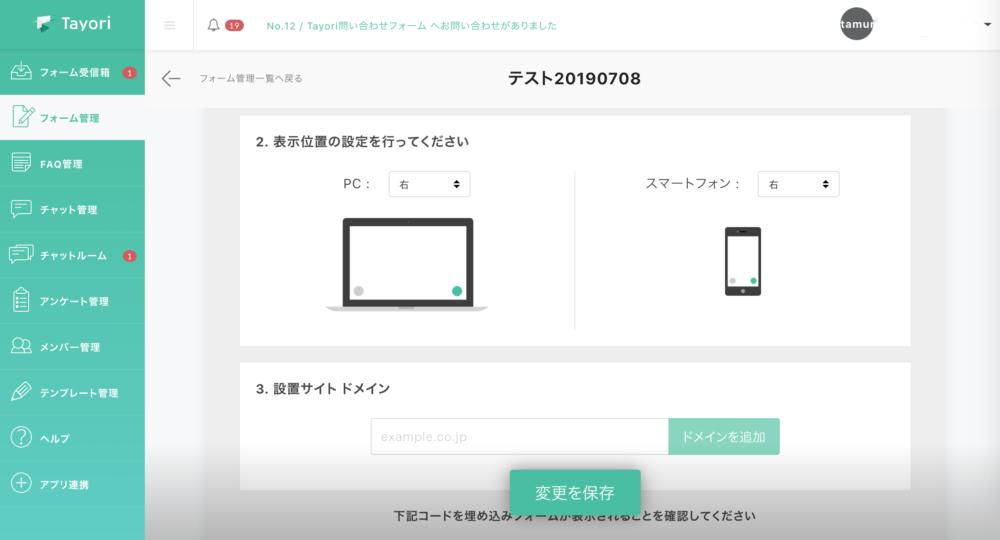 Tayori_コード_設定2