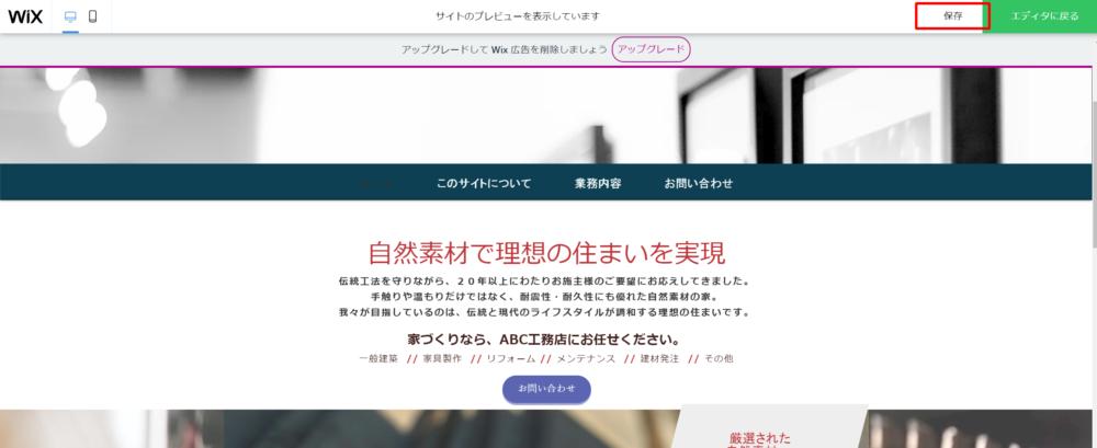Wix ホームページエディタ hozon