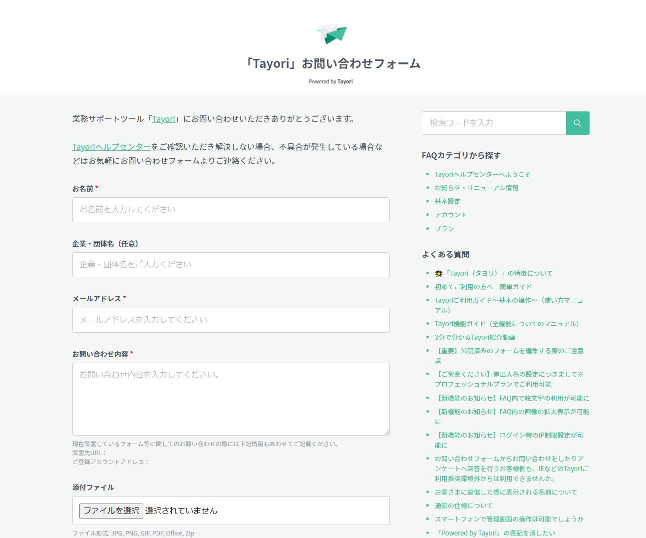 Tayoriのお問い合わせフォーム