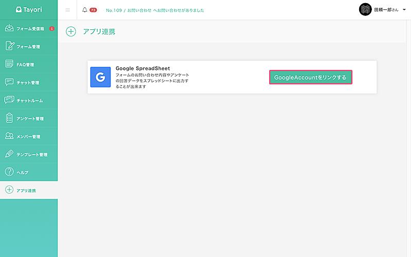 google_spreadsheet_apps