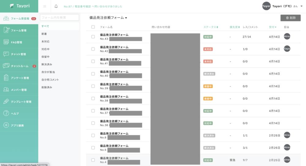 Tayoriのお問い合わせ管理画面