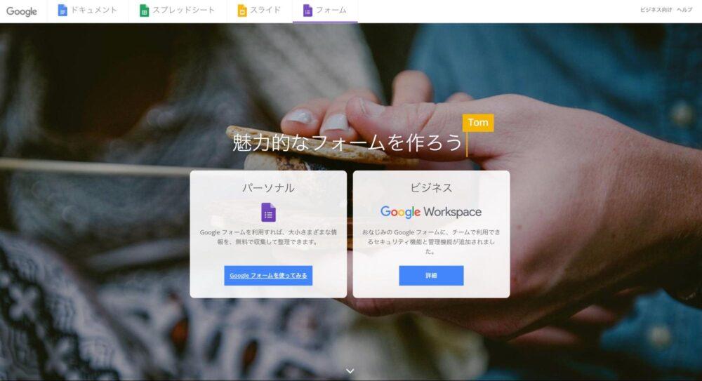 google アンケート 作り方